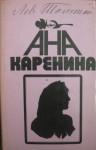 Ана Каренина (том 2) - Leo Tolstoy, Leo Tolstoy