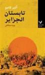 تابستان الجزایر - Albert Camus, پویه میثاقی