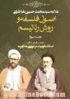 اصول فلسفه و روش رئالیسم 3 - سید محمدحسین طباطبائی, مرتضی مطهری