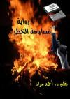 مساومة الخطر - د. أحمد مراد