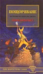 Пощоряване (Истории от Света на Диска, #33) - Terry Pratchett, Йоханна Разпопова