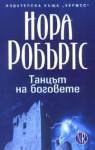 Танцът на боговете (Трилогия Кръгът, #2) - Nora Roberts