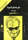 على هامش السيرة - الجزء الثاني - طه حسين