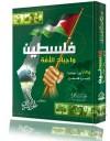 فلسطين واجبات الأمة - راغب السرجاني