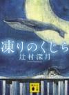 凍りのくじら (講談社文庫) (Japanese Edition) - Mizuki Tsujimura, 辻村深月