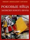 Роковые яйца. Записки юного врача - Mikhail Bulgakov, Mikhail Bulgakov