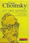 Δύο ώρες διαύγειας - Noam Chomsky, Αργύρης Αργύρογλου