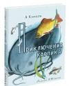 Priklyucheniya Karpika - Author