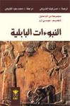 النبوءات البابلية - مجموعة