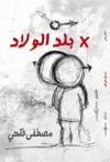 في بلد الولاد - مصطفى فتحي