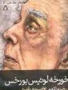 آن چیزها که می توانستند باشند - Jorge Luis Borges, محمدشفیع ارسطونوری