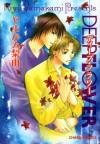 ディープ・フラワー [Deep Flower] - Riyu Yamakami, やまかみ梨由