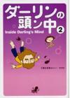 ダーリンの頭ン中 2 [Dārin no atama n naka 2] - Saori Oguri, 小栗 左多里, Tony Laszlo, トニー ラズロ