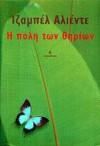 Η πόλη των θηρίων - Κλαίτη Σωτηριάδου, Isabel Allende, Kleti Sotiriadou