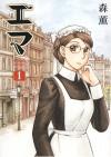 エマ 1 - Kaoru Mori, 森 薫