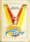 Девочка на шаре - Виктор Драгунский, Victor Dragunsky