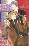 You might say yes._君はイエスと言うだろう (CROSS NOVELS) (Japanese Edition) - 七地寧, 石原 理