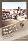 مشاهد من بريدة - محمد بن ناصر العبودي