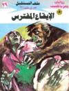 الإيقاع المفترس - نبيل فاروق