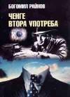 Ченге втора употреба - Bogomil Rainov, Богомил Райнов