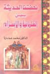 نهضتنا الحديثة بين العلمانية والإسلام - محمد عمارة