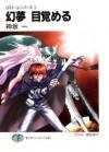 ロスト・ユニバース-1 幻夢 目覚める (富士見ファンタジア文庫) (Japanese Edition) - Hajime Kanzaka, 義仲 翔子
