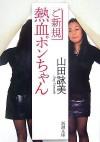 ご新規熱血ポンちゃん [Goshinki nekketsu Pon-chan] - Amy Yamada