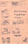 Thiraikathai Ezhudhuvadhu Eppadi - சுஜாதா