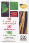 90 عشبة شافية فى بيت العطار - عبد الباسط محمد السيد
