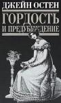 Гордость и предубеждение - Jane Austen