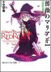 薔薇のマリアVer1 つぼみのコロナ - Ao Jyuumonji, BUNBUN
