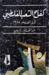 كفاح الشعب الفلسطيني قبل العام 1948 - عبد القادر ياسين