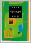 パンドラの匣 [Pandora no hako] - 太宰 治, Osamu Dazai