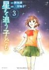 星を追う子ども 3 [Hoshi Wo Ou Kodomo] - Makoto Shinkai, 新海誠, Tomoko Mitani, 三谷知子