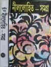 নীললোহিত সমগ্র ৩ - Sunil Gangopadhyay