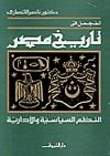 المجمل في تاريخ مصر: النظم السياسية والإدارية - ناصر الأنصاري