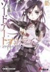 Sword Art Online 05 - Phantom Bullet - Reki Kawahara