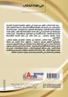 al-Tabur al-khamis : uslub al-qiyadah al-idariyah bi-al-tajassus wa-usus al-qada' 'alayh (Arabic Edition) - 'Ali