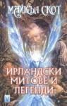 Ирландски митове и легенди - Michael Scott