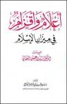 أعلام وأقزام في ميزان الإسلام - الجزء الأول - سيد بن حسين العفاني