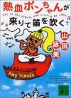 熱血ポンちゃんが来りて笛を吹く [Nekketsu Pon-chan ga kitarite fue o fuku] - Amy Yamada