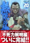 Blade Of The Immortal Vol. 20 (Mugen No Junin) (In Japanese) - Hiroaki Samura, 沙村広明