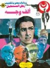 ألف وجه - نبيل فاروق