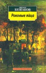 Роковые яйца - Mikhail Bulgakov, Mikhail Bulgakov