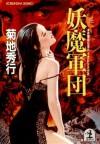 妖魔軍団 (光文社文庫) (Japanese Edition) - 菊地 秀行