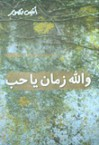 والله زمان يا حب - أنيس منصور