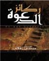 ركائز الدعوة - مجدي الهلالي