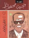 نجيب محفوظ : الخطوة الأولى - جابر عصفور