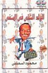 الولد الشقي في المنفى - محمود السعدني