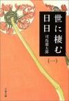 世に棲む日日〈1〉 [Yo ni sumu hibi 1] - 司馬 遼太郎, Ryōtarō Shiba